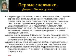 Первые снежинки. Диденко Оксана. 3 класс. Как хороша русская зима! Огромное снеж
