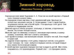 Зимний хоровод. Иванова Полина. 3 класс. Хороша русская зима! Художник А. А. Пла