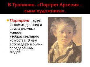 В.Тропинин. «Портрет Арсения – сына художника». Портрет – один из самых древних