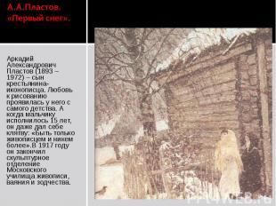 А.А.Пластов. «Первый снег». Аркадий Александрович Пластов (1893 – 1972) – сын кр