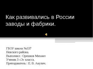 Как развивались в России заводы и фабрики. ГБОУ школа №337 Невского района. Выпо