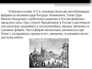 В Москве в конце XVIв. основаны были две писчебумажные фабрики по желанию царя