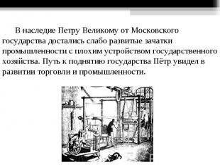 В наследиеПетру ВеликомуотМосковского государствадосталисьслабо развитые за