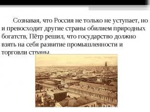 Сознавая, что Россия не только не уступает, но и превосходит другие страны обили