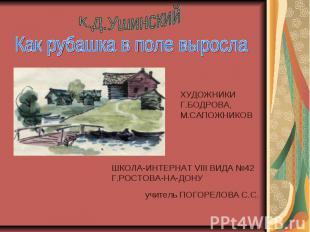 К.Д.Ушинский Как рубашка в поле выросла ХУДОЖНИКИ Г.БОДРОВА, М.САПОЖНИКОВ ШКОЛА-
