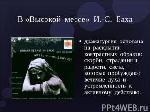 В «Высокой мессе» И.-С. Баха драматургия основана на раскрытии контрастных образ