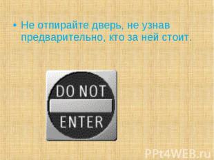 Не отпирайте дверь, не узнав предварительно, кто за ней стоит.