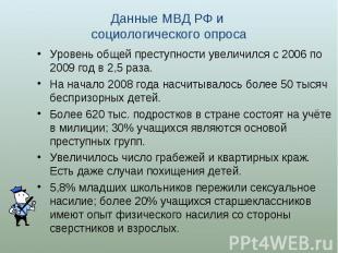 Данные МВД РФ и социологического опроса Уровень общей преступности увеличился с