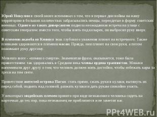 Юрий Никулин в своей книге вспоминал о том, что в первые дни войны на нашу терри