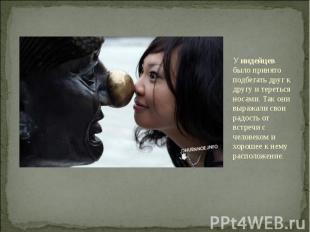 У индейцев было принято подбегать друг к другу и тереться носами. Так они выража