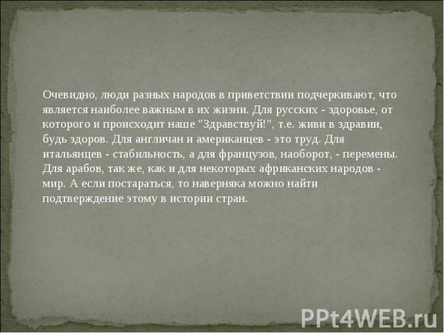 Очевидно, люди разных народов в приветствии подчеркивают, что является наиболее важным в их жизни. Для русских - здоровье, от которого и происходит наше