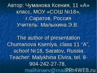 Автор: Чуманова Ксения, 11 «А» класс, МОУ «СОШ №18», г.Саратов, Россия Учитель: