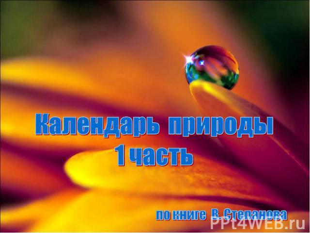 Календарь природы 1 часть по книге В. Степанова