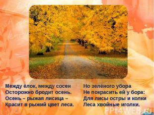 Между ёлок, между сосен Осторожно бродит осень. Осень – рыжая лисица – Красит в