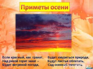 Если красный, как гранат, Будет хмуриться природа. Над рекой горит закат – Будут