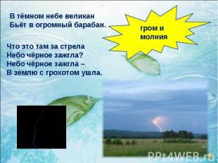 гром и молния В тёмном небе великан Бьёт в огромный барабан. Что это там за стре