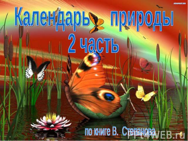 Календарь природы 2 часть по книге В. Степанова