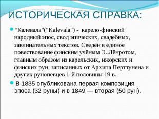 """ИСТОРИЧЕСКАЯ СПРАВКА: """"Калевала""""(""""Kalevala"""") - карело-финский народный эпос, сво"""