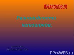 технология Разновидности капюшонов. учитель: Ныхрикова А.В.