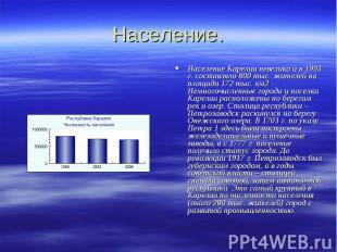 Население. Население Карелии невелико и в 1993 г. составляло 800 тыс. жителей на
