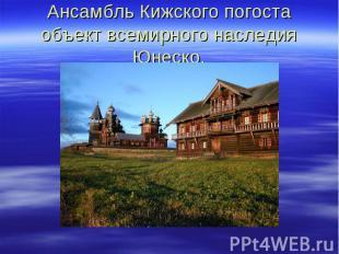 Ансамбль Кижского погоста объект всемирного наследия Юнеско.
