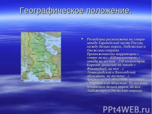Географическое положение. Республика расположена на северо-западе Европейской ча