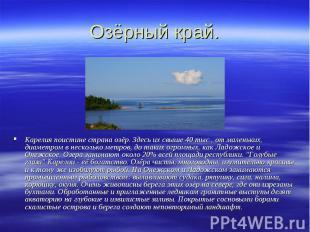 Озёрный край. Карелия поистине страна озёр. Здесь их свыше 40 тыс., от маленьких