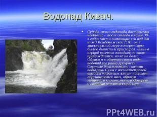 Водопад Кивач. Судьба этого водопада достаточно необычна – после отвода в конце