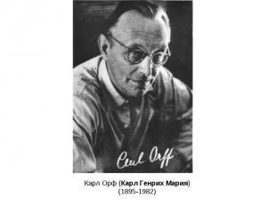 Карл Орф (Карл Генрих Мария) (1895-1982)