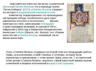 Орф наиболее известен как автор «сценической кантаты»«Carmina Burana», что в пер
