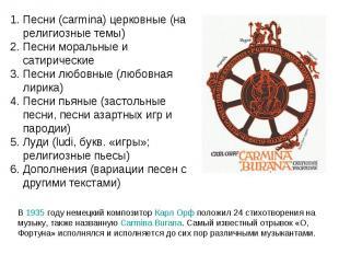 Песни (carmina) церковные (на религиозные темы) Песни моральные и сатирические П