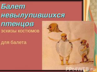 Балет невылупившихся птенцов эскизы костюмов для балета