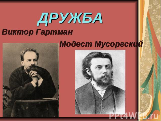 ДРУЖБА Виктор Гартман Модест Мусоргский