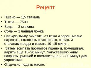 Рецепт Пшено — 1,5 стакана Тыква — 750 г Вода — 3 стакана Соль — 1 чайная ложка