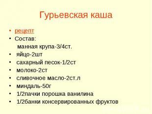Гурьевская каша рецепт Состав: манная крупа-3/4ст. яйцо-2шт сахарный песок-1/2ст