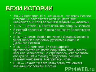 ВЕХИ ИСТОРИИ Во 2-й половине 15 в на южных окраинах России и Украины, поселяются