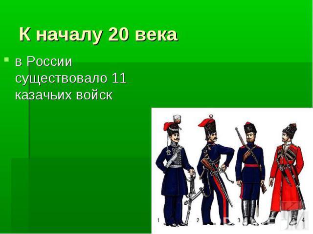 К началу 20 века в России существовало 11 казачьих войск