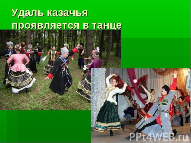 Удаль казачья проявляется в танце