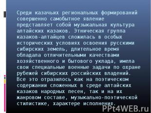 Среди казачьих региональных формирований совершенно самобытное явление представл