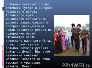 В бывших казачьих горных селениях Тулота и Тигирек Чарышского района Алтайского