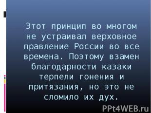 Этот принцип во многом не устраивал верховное правление России во все времена. П