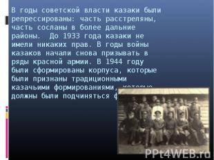 В годы советской власти казаки были репрессированы: часть расстреляны, часть сос