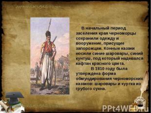 В начальный период заселения края черноморцы сохранили одежду и вооружение, прис