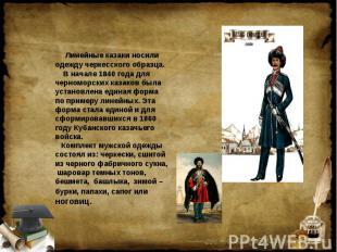 Линейные казаки носили одежду черкесского образца. В начале 1840 года для черном