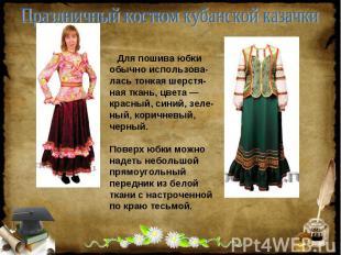 Праздничный костюм кубанской казачки Для пошива юбки обычно использова-лась тонк