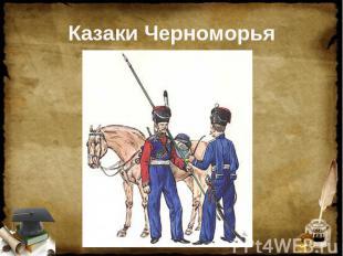 Казаки Черноморья