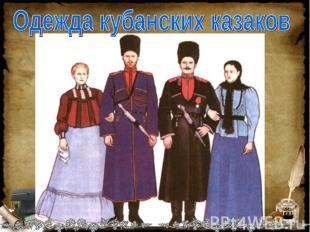 Одежда кубанских казаков