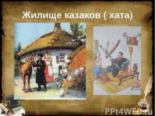 Жилище казаков ( хата)