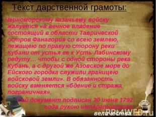 Текст дарственной грамоты: Черноморскому казачьему войску жалуется «в вечное вла