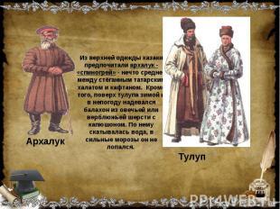 Из верхней одежды казаки предпочитали архалук - «спиногрей» - нечто среднее межд